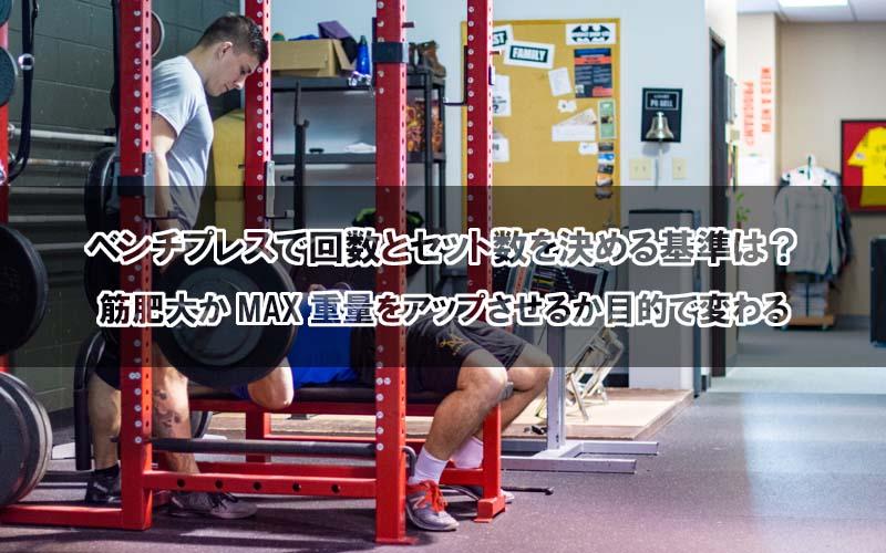 ベンチプレスで回数とセット数を決める基準は?メニューは筋肥大かMAX重量をアップさせるかで変わる