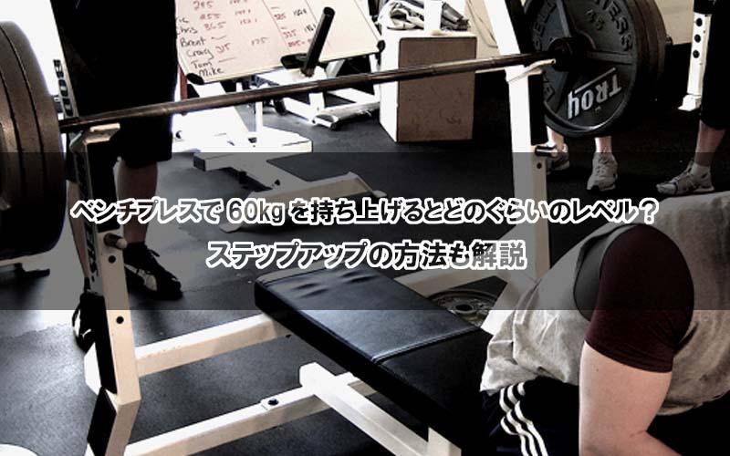 ベンチプレスで60kgを持ち上げるとどのぐらいのレベル?70kgへのステップアップの方法も解説