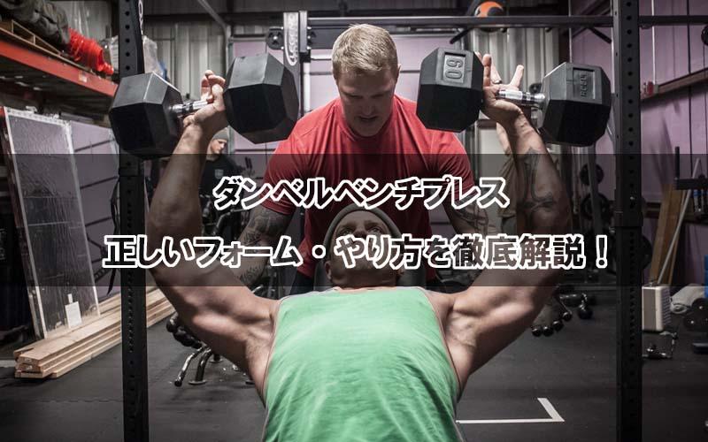 ダンベルベンチプレスのフォーム・やり方・目安にすべき重量を解説!